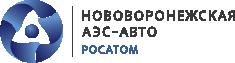 Нововоронежская АЭС-Авто